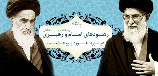 پایگاه رهنمودهای امام و رهبری در مورد حوزه و روحانیت