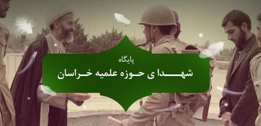 پایگاه شهدای حوزه علمیه خراسان
