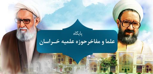 پایگاه علما و مفاخر حوزه علمیه خراسان